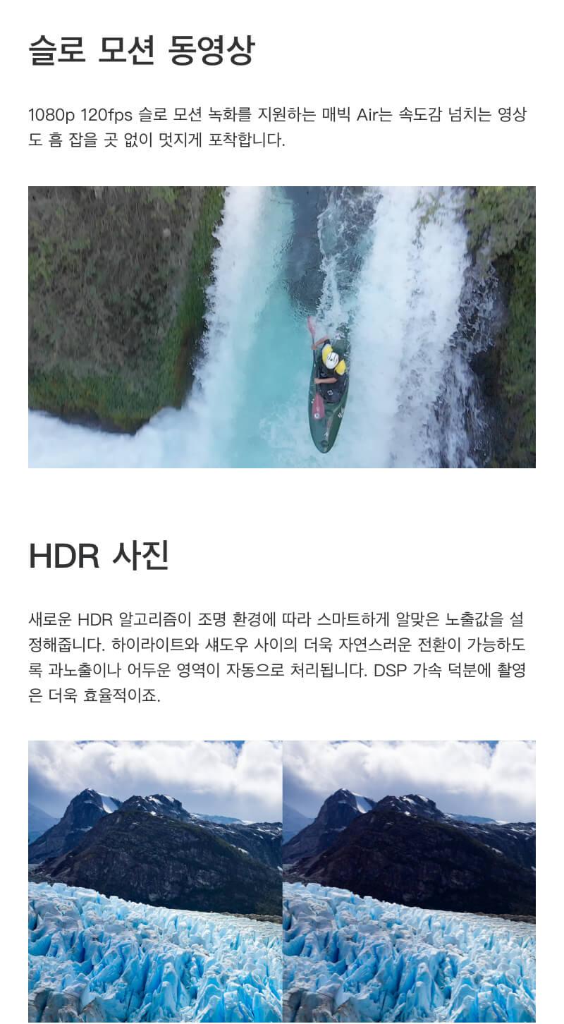 DJI 매빅에어 + DJI 고글