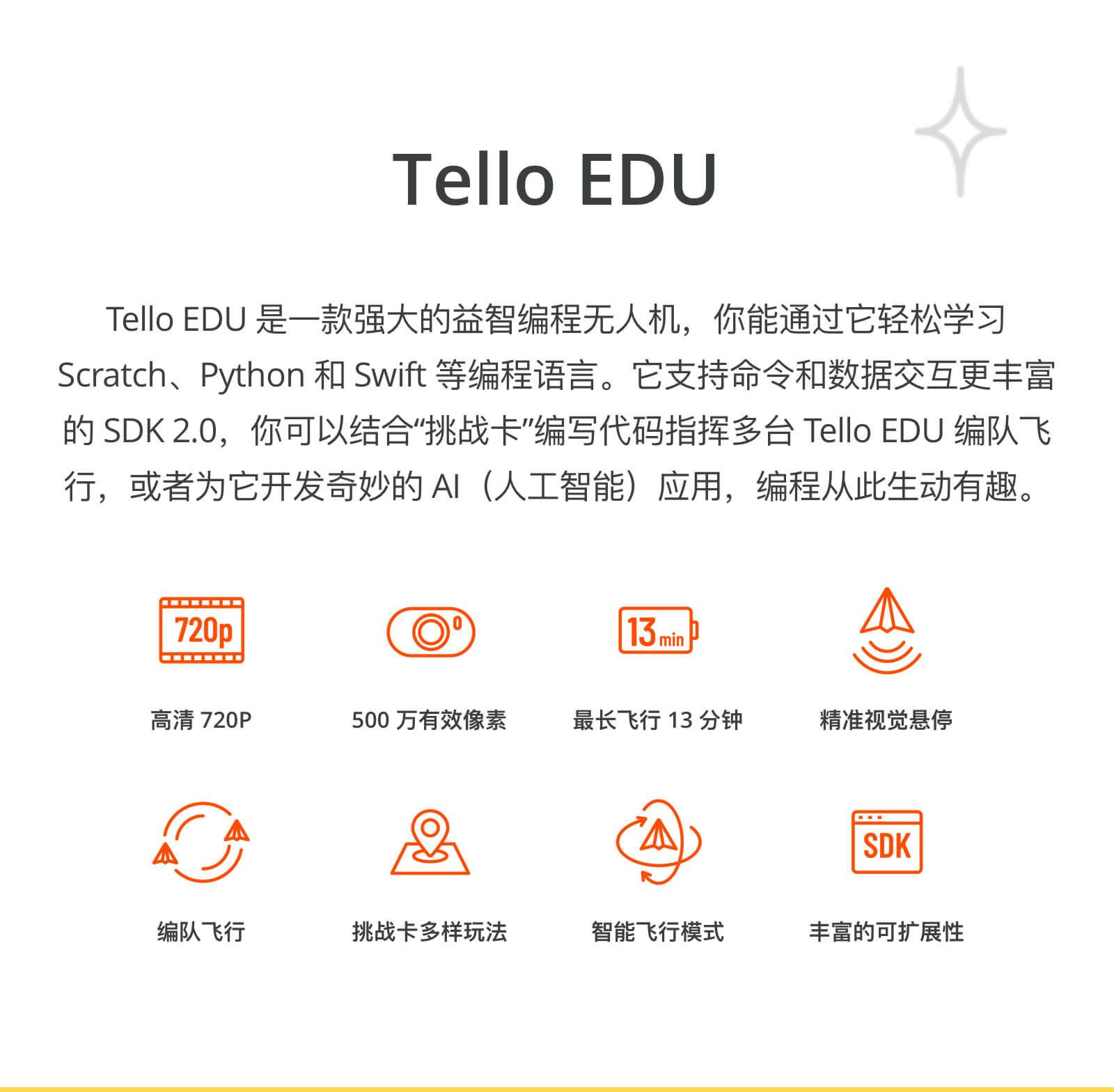 tello-edu-cn-m800-copy_02.jpg