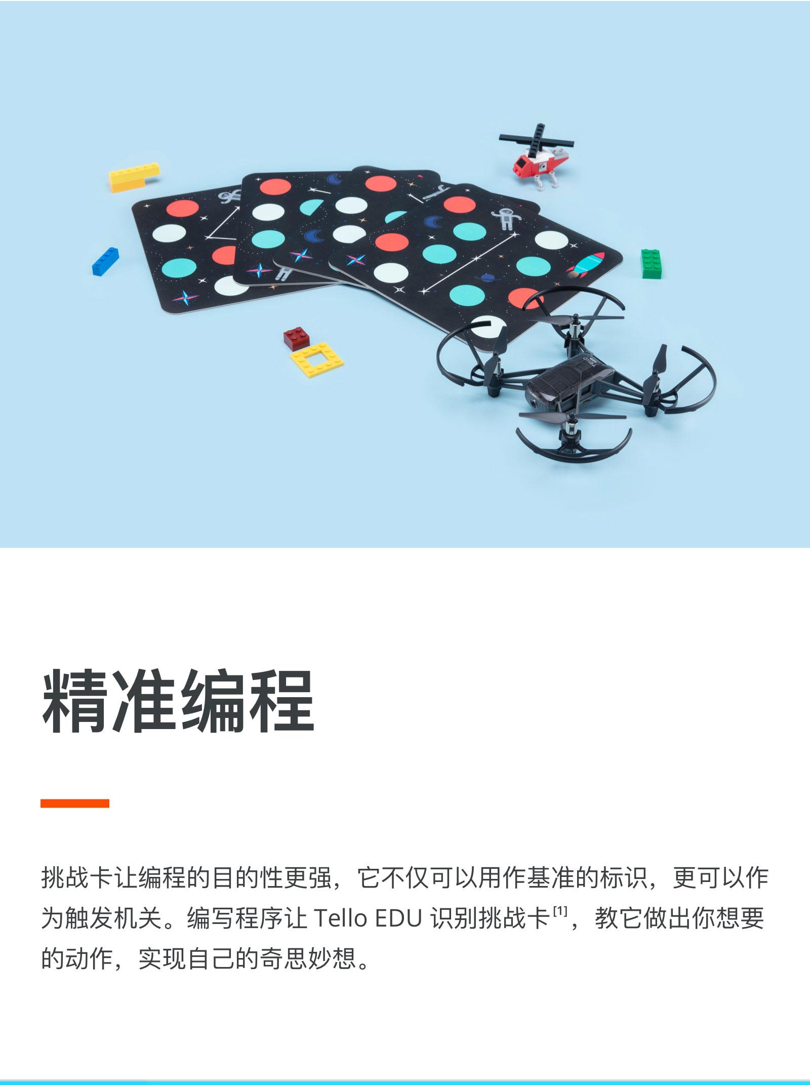 tello-edu-cn-m800-copy_04.jpg