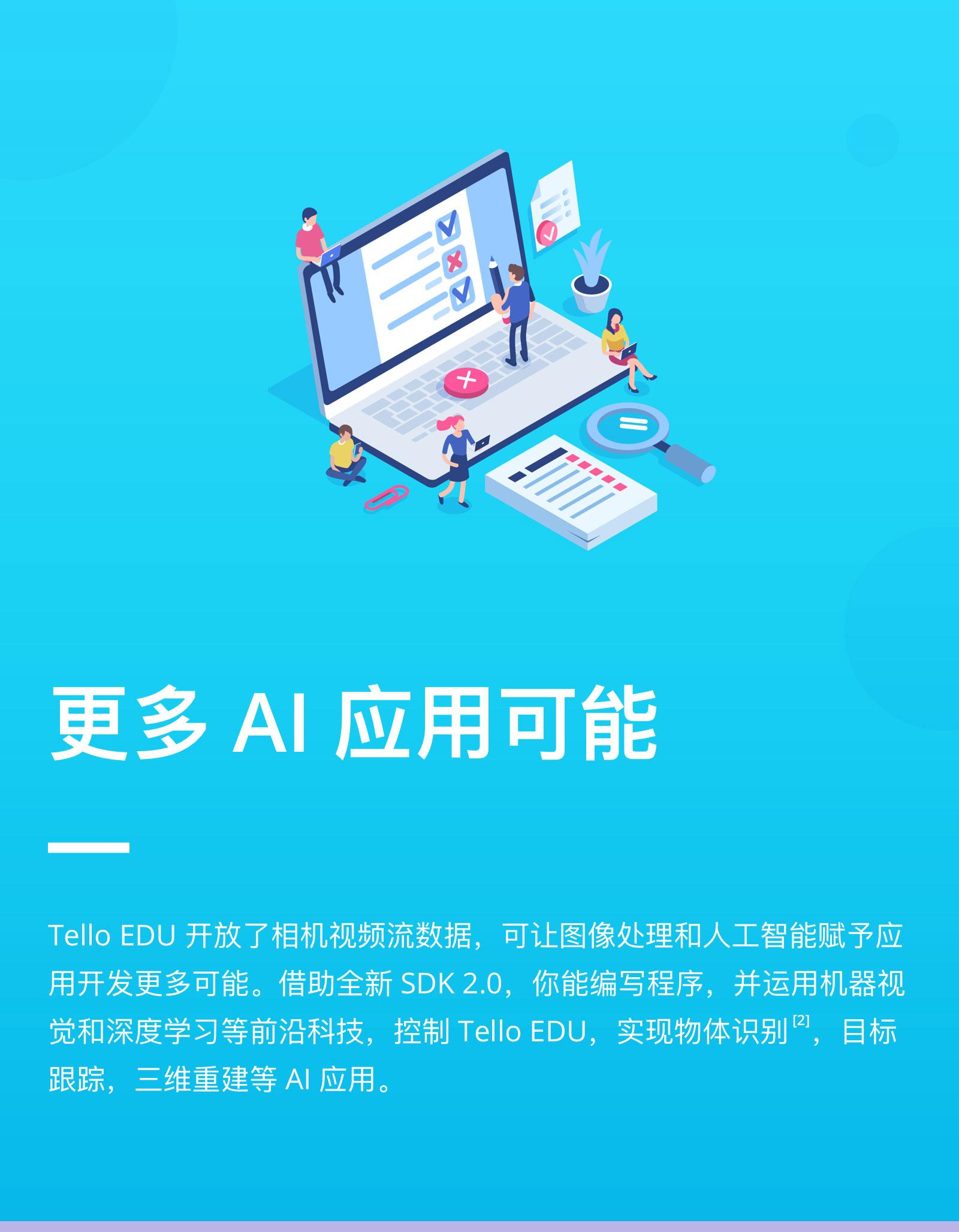 tello-edu-cn-m800-copy_05.jpg