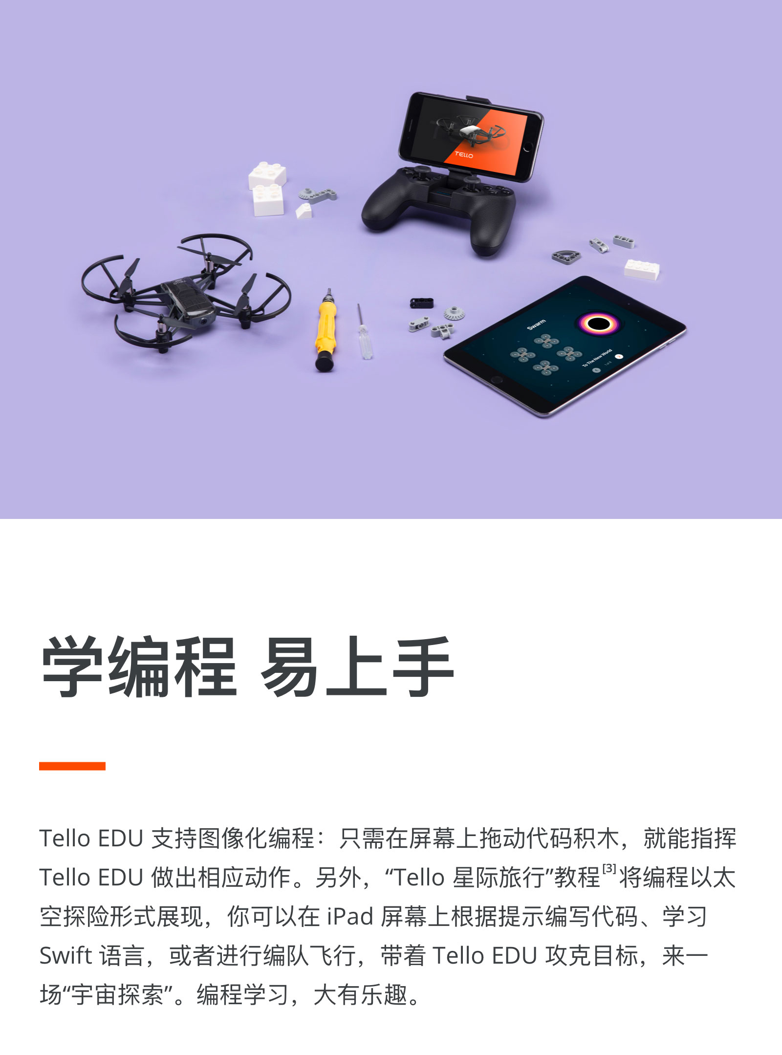 tello-edu-cn-m800-copy_06.jpg